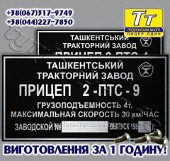 Бирка на полуприцеп, прицеп тракторный 2 ПТС-9 +