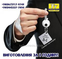 Бирки для ключей под серебро и золото с отверстием металлические (изготовление за 1 час на оболони)