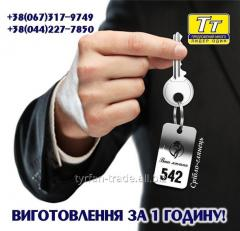 Брелки для ключей с номером металлические (изготовление за 1 час в киеве на оболони)