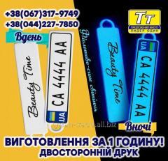 Брелок гос номера фиолетово-синее свечение