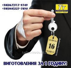 Брелоки, брелки для ключей с вашим логотипом металлические (изготовление за 1 час в киеве на оболони)