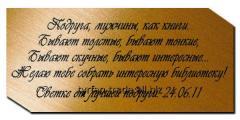 Дарственная именная табличка, именной шильдик