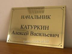 Дверная офисная табличка на металле (изготовление 1 час в киеве на оболони)