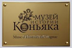 Дверная табличка (изготовление за 1 час)