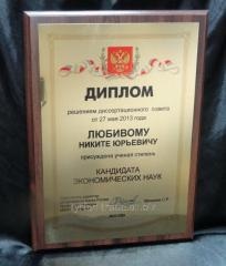 Дипломы, грамоты, похвальные листы на металле