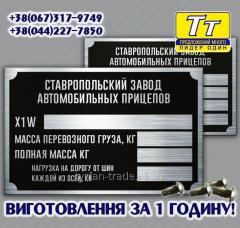 Заводская бирка для прицепа ставропольский завод