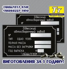 Заводская бирка на прицеп, полуприцеп ОДАЗ-9385 +
