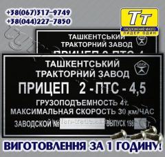 Заводская табличка на полуприцеп, прицеп