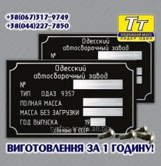 Заводская табличка на прицеп, полуприцеп ОДАЗ-9357