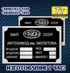 Заводские таблички для авто ГАЗ-3307, ГАЗ-67,
