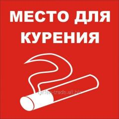 Знак место для курения