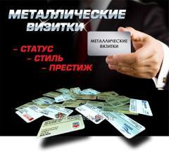 Изготовление визиток,визитки металлические за 1