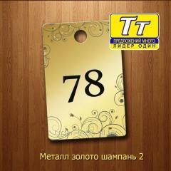 Номерки гардеробные изготовление за 1 час)