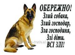 Осторожно злая собака табличка (изготовление за 1