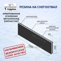 Резина на отвал снегоуборочный (скребок) 40х250х1000 (армированный металлом)