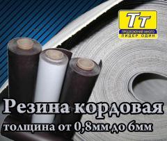 Резина кордовая толщиной 0,6; 0,8; 1,0; 1,2; 1,5; 2,0; 2,5; 3,0; 4,0; 5,0; 6,0 мм