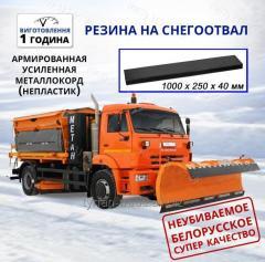 Скребки резиновые армированные для отвалов снегоуборочной техники