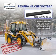 Скребки резиновые, лемех отвала, пластина на отвал дорожной и снегоуборочной техники, для уборки снега