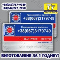 Табличка в машину автомобиль с номером вашего