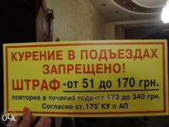 Табличка в подъезд Курение Запрещено металлическая