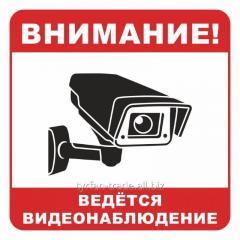 Табличка ведется видеонаблюдение (изготовление за 1 час) оболонь