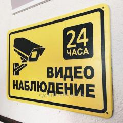 Табличка видео наблюдение (изготовление за 1 час в киеве на оболони)