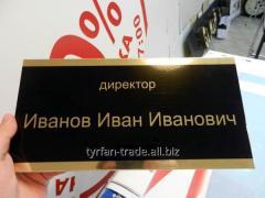 Табличка для дверей металлическая на липкой основе