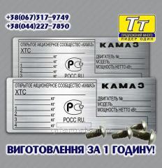 Табличка дублирующая на камаз 65117, камаз