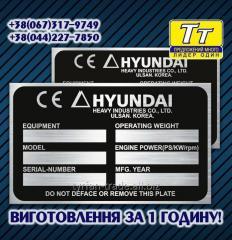 Табличка дублирующая на экскаватор hyundai
