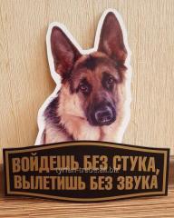 Табличка злая собака за 1 час (по вашему размеру