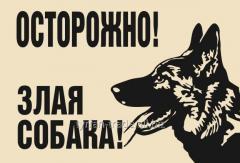 Табличка злая собака (изготовление за 1 час)