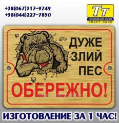 Табличка злий пес виготовлення 1 година