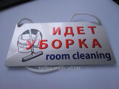 Табличка идет уборка (изготовление 1 час в...