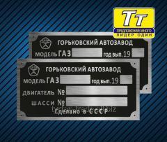 Табличка на авто ГАЗ-51, ГАЗ-52, ГАЗ-53, ГАЗ-66,