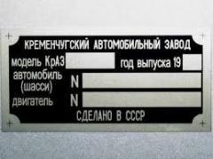 Табличка на автомобиль краз-5233, краз-н12.2,