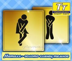 Табличка на дверь туалета под золото глянец...