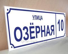 Табличка адресная на частный дом (изготовление за 1 час)