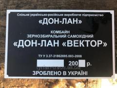 Табличка на комбайн дон-лан Вектор , бирка на