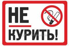 Табличка не курить (изготовление за 1 час)