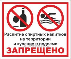 Табличка распитие спиртных напитков на територии и