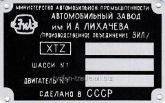 Табличка(шильдик) на авто-мото-спец-сельхозтехнику