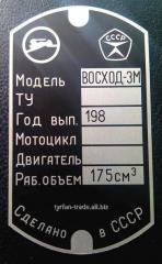 Табличка (шильдик) на мотоцикл восход-3м