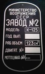 Табличка (шильдик) на мотоцикл к-125