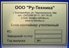Табличка, шильд, шильдик, бирка блок контейнер