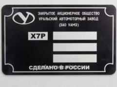 Табличка,шильд,шильдик,бирка металлическая на мотор уамз