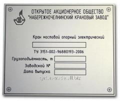 Табличка, шильд, шильдик, бирка на кран мостовой