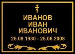 Таблички на пам'ятники