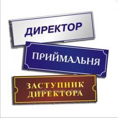 Таблички с указанием должности (изготовление 1 час