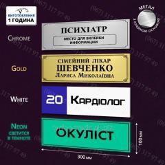 Таблички для больниц с окошком для сменной информации (метал) изготовим за ! Час