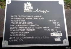 Шильдик табличка для катера амур-М